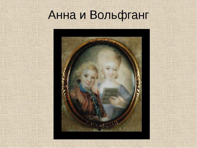 Анна и Вольфганг