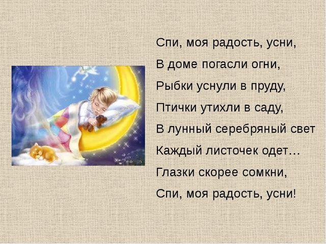 Спи, моя радость, усни, В доме погасли огни, Рыбки уснули в пруду, Птички ути...