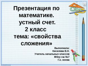 Презентация по математике. устный счет. 2 класс тема: «свойства сложения» Вып