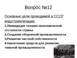 Вопрос №12 Основные цели проводимой в СССР индустриализации: 1.Ликвидация тех