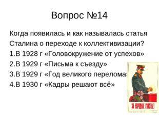 Вопрос №14 Когда появилась и как называлась статья Сталина о переходе к колле