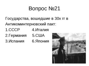 Вопрос №21 Государства, вошедшие в 30х гг в Антикоминтерновский пакт: 1.СССР