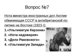 Вопрос №7 Нота министра иностранных дел Англии обвиняющая СССР в антибританск
