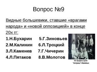 Вопрос №9 Видные большевики, ставшие «врагами народа» и «новой оппозицией» в