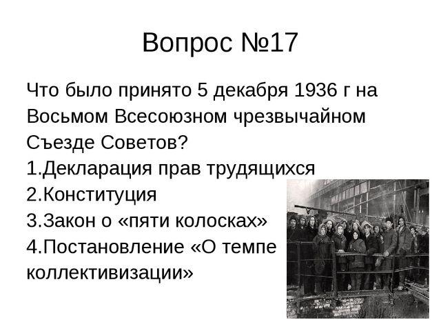 Вопрос №17 Что было принято 5 декабря 1936 г на Восьмом Всесоюзном чрезвычайн...