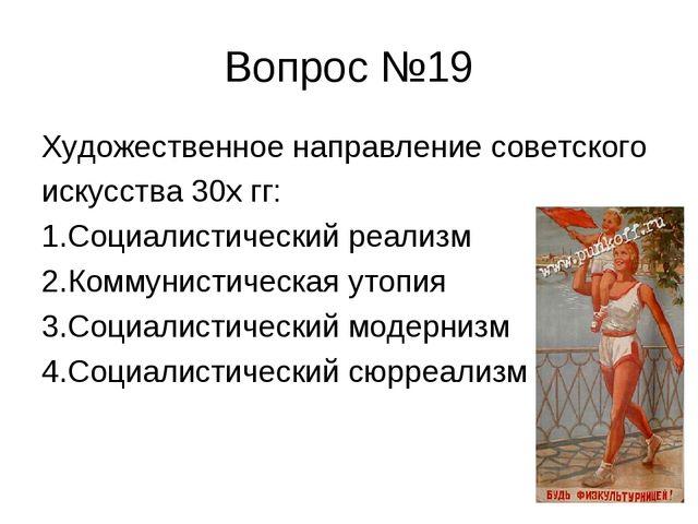 Вопрос №19 Художественное направление советского искусства 30х гг: 1.Социалис...