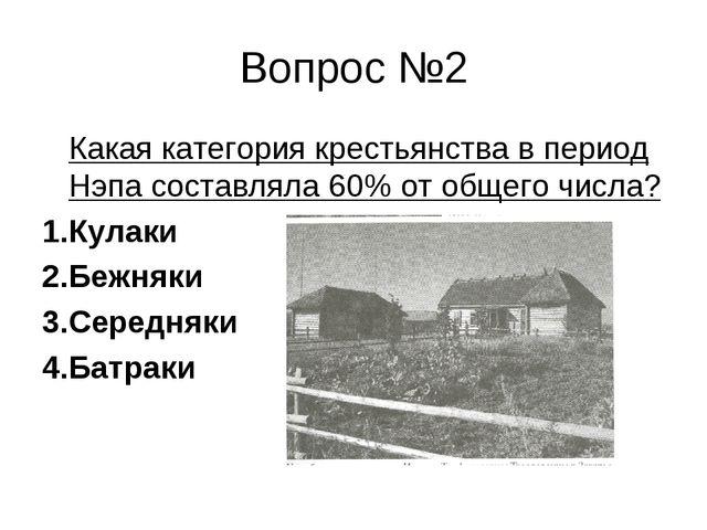 Вопрос №2 Какая категория крестьянства в период Нэпа составляла 60% от общего...