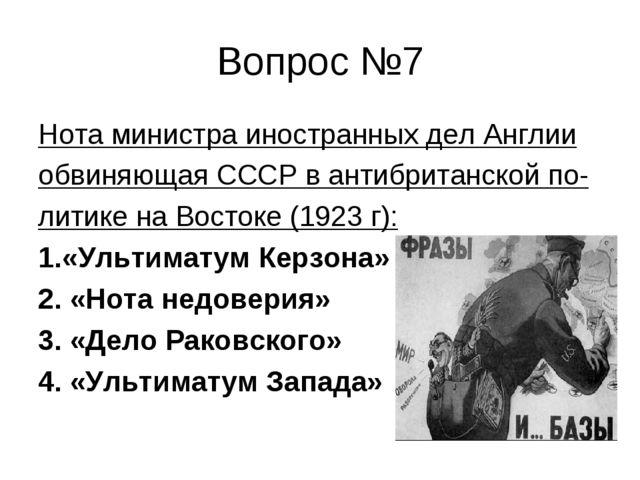 Вопрос №7 Нота министра иностранных дел Англии обвиняющая СССР в антибританск...