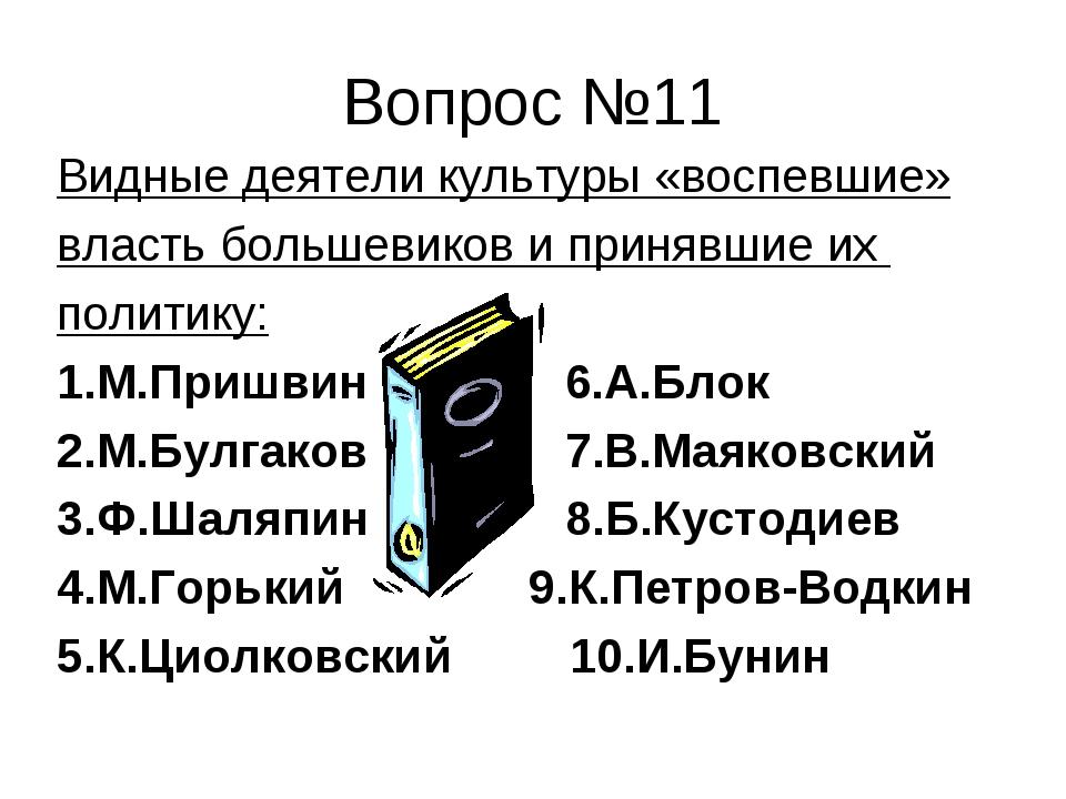 Вопрос №11 Видные деятели культуры «воспевшие» власть большевиков и принявшие...