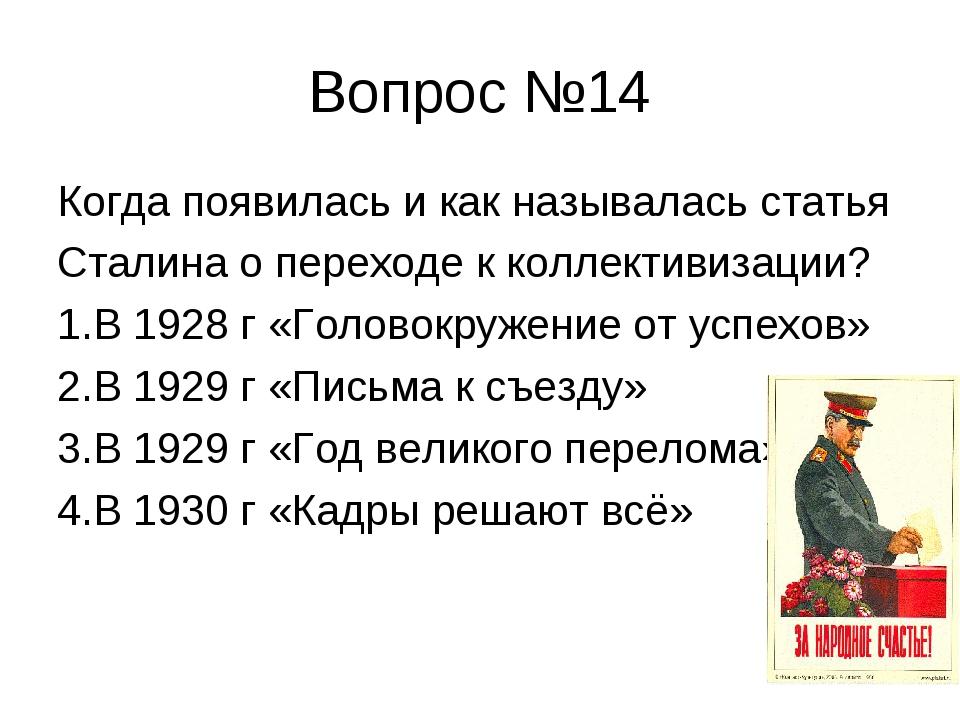 Вопрос №14 Когда появилась и как называлась статья Сталина о переходе к колле...