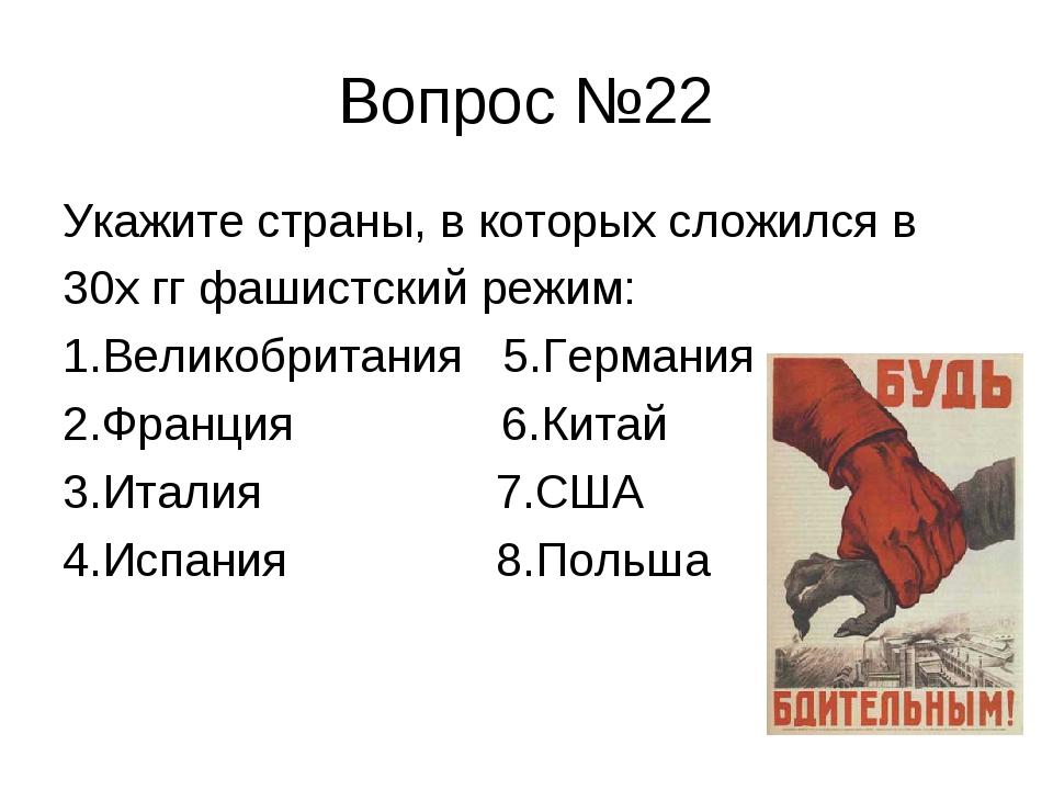 Вопрос №22 Укажите страны, в которых сложился в 30х гг фашистский режим: 1.Ве...