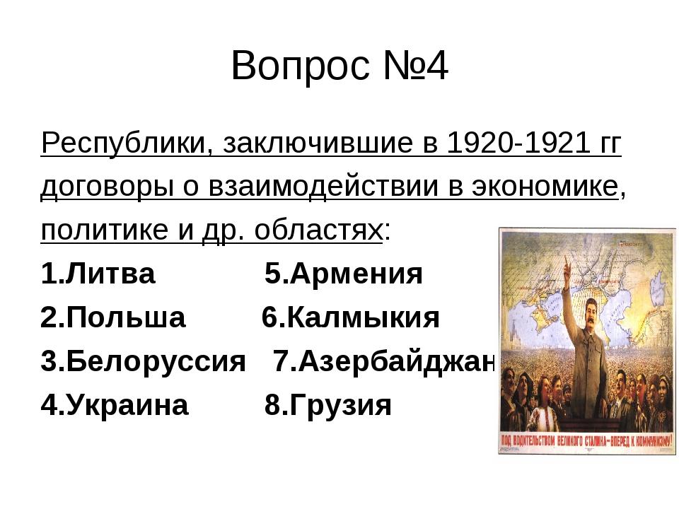 Вопрос №4 Республики, заключившие в 1920-1921 гг договоры о взаимодействии в...