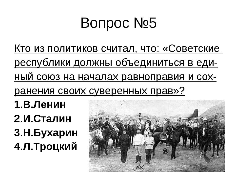 Вопрос №5 Кто из политиков считал, что: «Советские республики должны объедини...