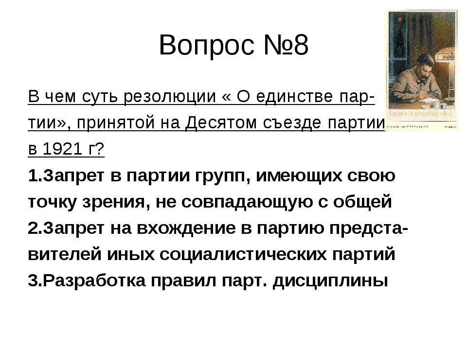 Вопрос №8 В чем суть резолюции « О единстве пар- тии», принятой на Десятом съ...