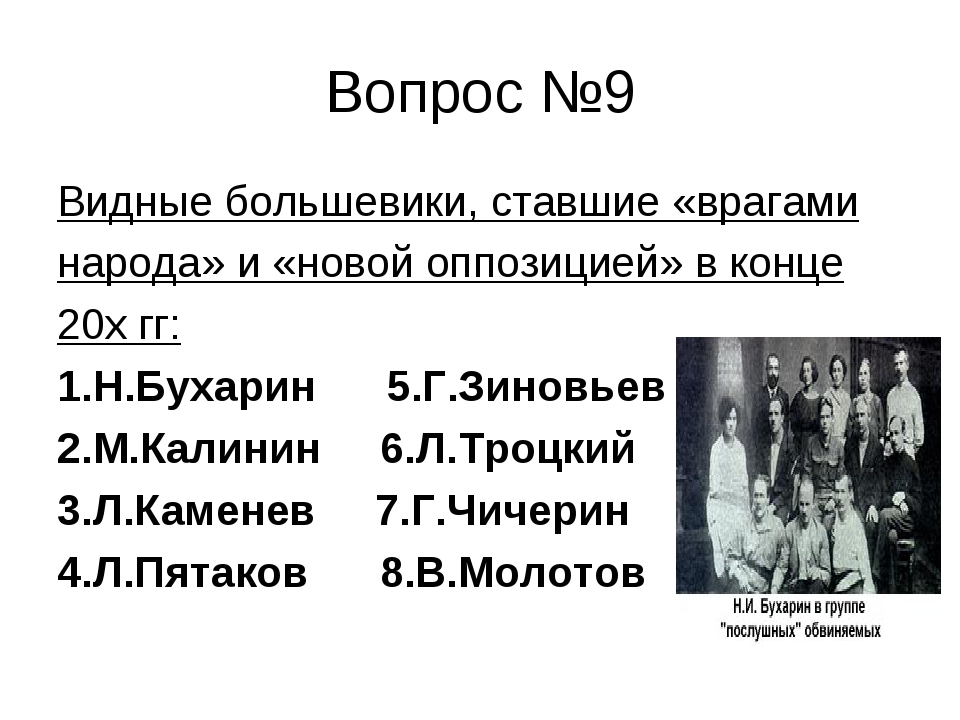 Вопрос №9 Видные большевики, ставшие «врагами народа» и «новой оппозицией» в...