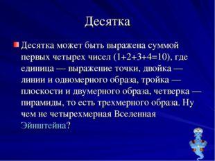 Десятка Десятка может быть выражена суммой первых четырех чисел (1+2+3+4=10),