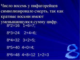 Число восемь у пифагорейцев символизировало смерть, так как кратные восьми им