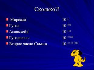 Сколько?! Мириада 10 4 Гугол 10 100 Асанкхейя10 140 Гуголплекс1