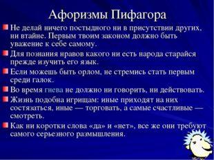 Афоризмы Пифагора Не делай ничего постыдного ни в присутствии других, ни втай