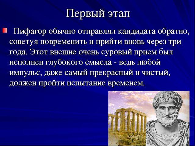 Первый этап Пифагор обычно отправлял кандидата обратно, советуя повременить и...