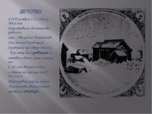8 (19) ноября 1711 года у Василия Дорофеевича Ломоносова родился сын – Михайл
