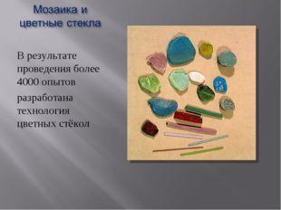 В результате проведения более 4000 опытов разработана технология цветных стёкол