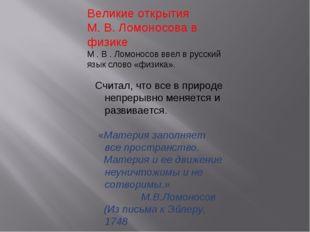 Великие открытия М. В. Ломоносова в физике М . В . Ломоносов ввел в русский я