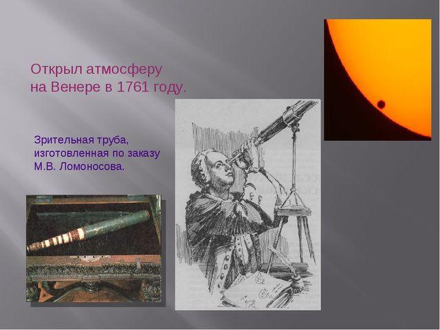 Открыл атмосферу на Венере в 1761 году. Зрительная труба, изготовленная по за...