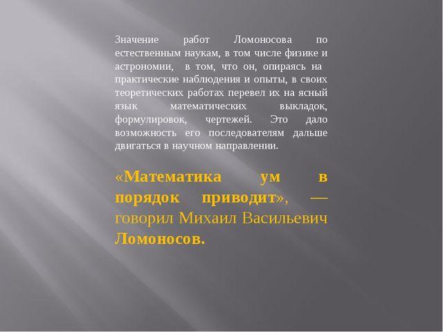 Значение работ Ломоносова по естественным наукам, в том числе физике и астро...