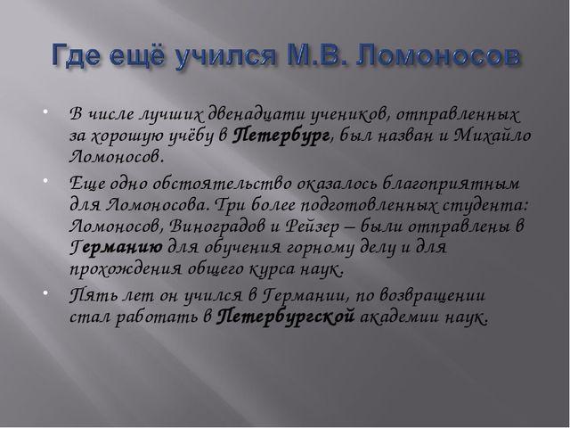 В числе лучших двенадцати учеников, отправленных за хорошую учёбу в Петербург...