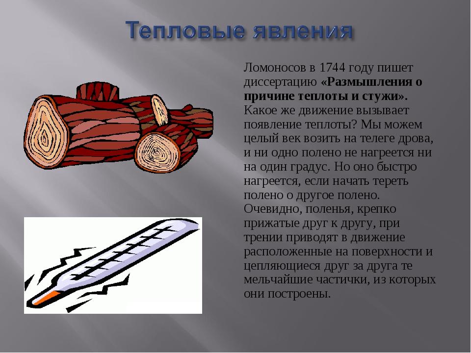 Ломоносов в 1744 году пишет диссертацию «Размышления о причине теплоты и стуж...