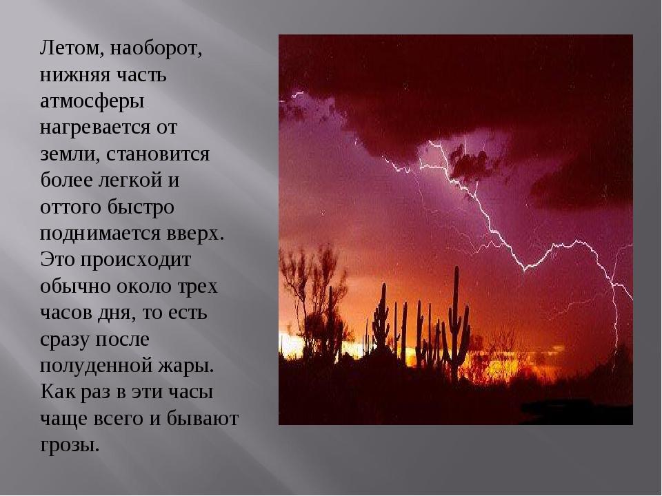 Летом, наоборот, нижняя часть атмосферы нагревается от земли, становится боле...