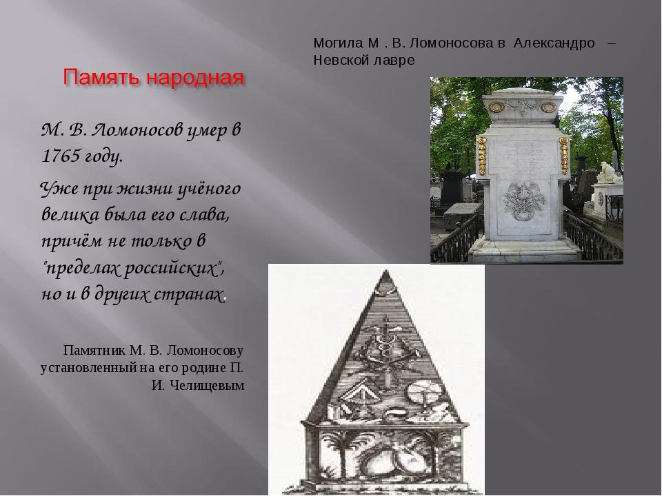 М. В. Ломоносов умер в 1765 году. Уже при жизни учёного велика была его слава...