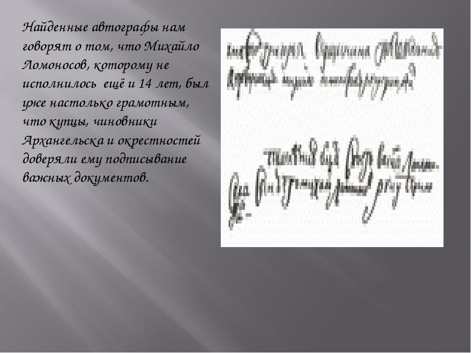 Найденные автографы нам говорят о том, что Михайло Ломоносов, которому не исп...
