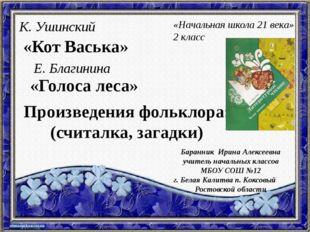 Баранник Ирина Алексеевна учитель начальных классов МБОУ СОШ №12 г. Белая Кал
