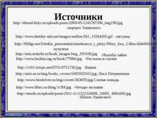Источники http://www.detskiy-mir.net/images/smilies/561_15564265.gif -лягушка