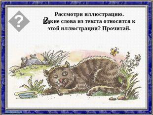 Рассмотри иллюстрацию. Какие слова из текста относятся к этой иллюстрации? П