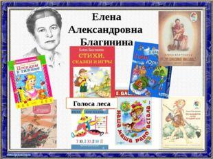 Елена Александровна Благинина Голоса леса