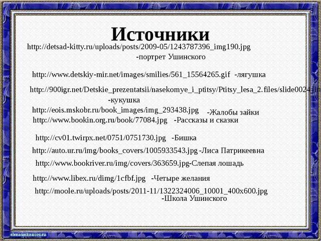 Источники http://www.detskiy-mir.net/images/smilies/561_15564265.gif -лягушка...