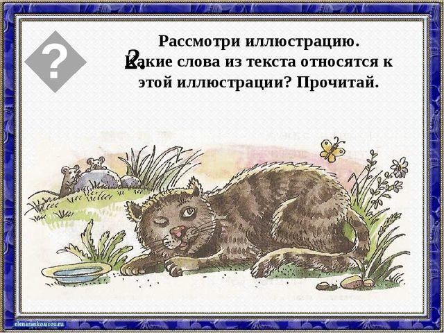 Рассмотри иллюстрацию. Какие слова из текста относятся к этой иллюстрации? П...