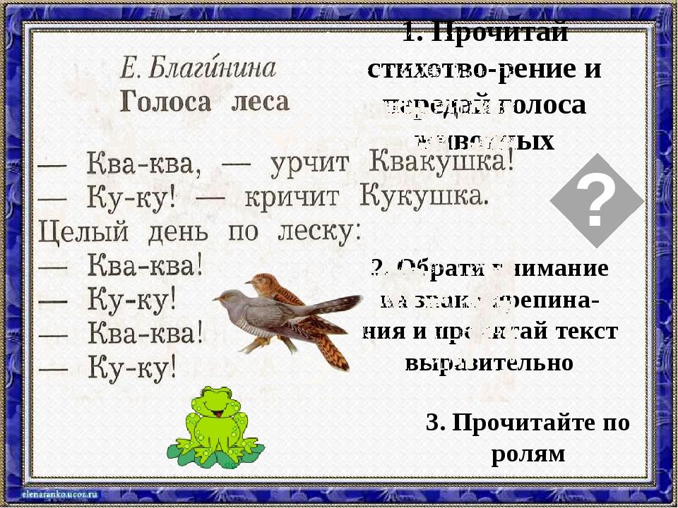 1. Прочитай стихотво-рение и передай голоса животных 2. Обрати внимание на з...