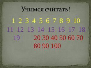 1 2 3 4 5 6 7 8 9 10 11 12 13 14 15 16 17 18 19 20 30 40 50 60 70 80 90 100