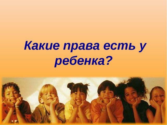 Какие права есть у ребенка?
