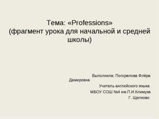 Тема: «Professions» (фрагмент урока для начальной и средней школы)  Выполни