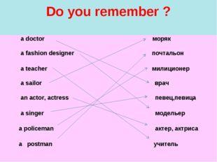 Do you remember ? a doctor моряк a fashion designer почтальон a teacher милиц