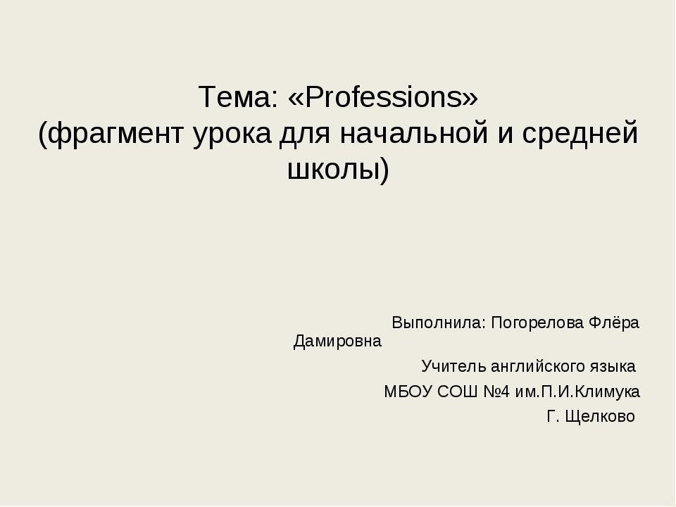 Тема: «Professions» (фрагмент урока для начальной и средней школы)  Выполни...