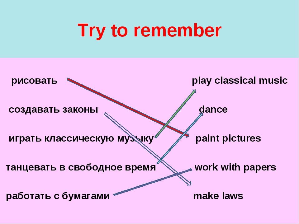 Try to remember рисовать play classical music создавать законы dance играть к...