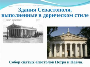 Собор святых апостолов Петра и Павла. Здания Севастополя, выполненные в дорич