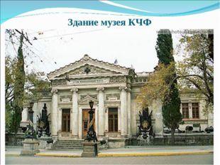 Здание музея КЧФ