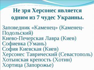 Не зря Херсонес является одним из 7 чудес Украины. Заповедник «Каменец» (Каме